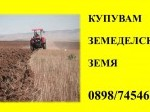 Обява Купувам земеделска земя в община Стражица