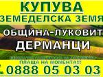 Обява Купува земя Ловеч, Луковит, Торос, Дерманци, Тодоричене
