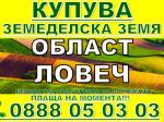 Обява КУПУВА ЗЕМЕДЕСЛАКА ЗЕМЯ ОБЛАСТ ЛОВЕЧ- гр. ЛУКОВИТ