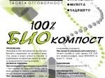 Обява 100% BIOCOMPOST 10 л