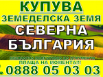 Обява КУПУВА  ЗЕМЕДЕЛСКА ЗЕМЯ ОБЛАСТ МОНТАНА- град Лом