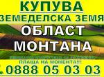 Обява КУПУВА  ЗЕМЕДЕЛСКА ЗЕМЯ ОБЛАСТ МОНТАНА- СЕЛО БЪРЗИЯ