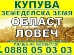 Обява Област Ловеч купува земя