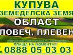 Обява Обл.Ловеч купува земеделска земя-Владиня, Слатина, Горан