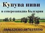 Обява Купувам земеделска земя-