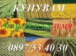 Обява Купувам Земеделски Земи – обл.Ямбол