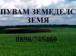 Обява Купувам земеделска земя в община Самуил