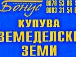 Обява Купува земя в общините Добрич, Генерал Тошево, Балчик