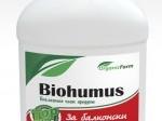 Обява Biohumus Top gun За балконски 300 мл КОНЦЕНТРАТ