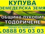 Обява КУПУВА ЗЕМЕДЕЛСКА ЗЕМЯ ЛОВЕЧ, ПЛЕВЕН, ЛУКОВИТ