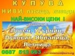 Обява в област ЛОВЕЧ - Купува НИВИ, ПАСИЩА, ЛИВАДИ, ГОРИ