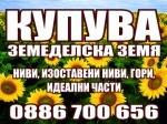 Обява Обл.Ловеч и Плевен-НАЙ-ВИСОКИ ЦЕНИ ЗА ЗЕМЕДЕЛСКА ЗЕМЯ!!