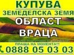 Обява Област Враца Купува земеделска земя