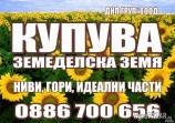 Обява Купувам ЗЕМЯ в общ. ПЛЕВЕН, ЛЕВСКИ, НИКОПОЛ!!