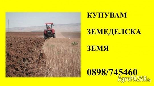 Купувам земеделска земя  само в областите..............