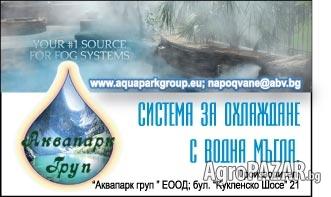 Мобилна система с водна мъгла AQUA FOG
