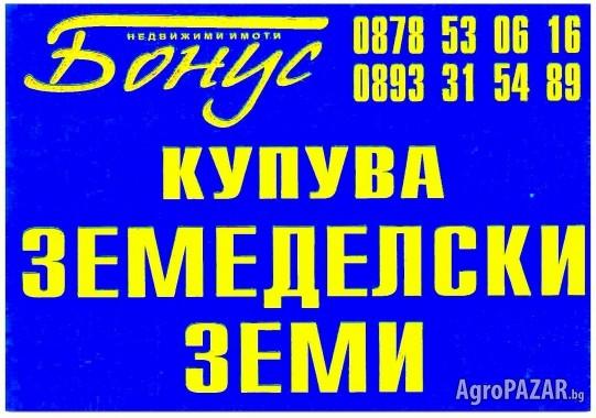 Купувам  земя  Добрич, Варна, Силистра, Шумен, Разград,