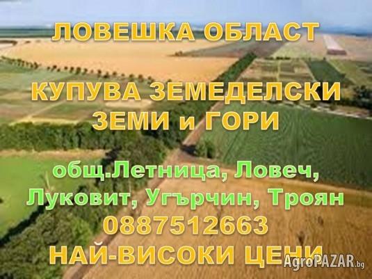 ЛОВЕШКА обл.– Купува НИВИ, ливади - НАЙ-ВИСОКИ ЦЕНИ!