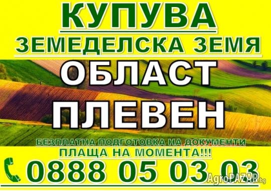 Купува земедеслака земя Области Плевен, Ловеч