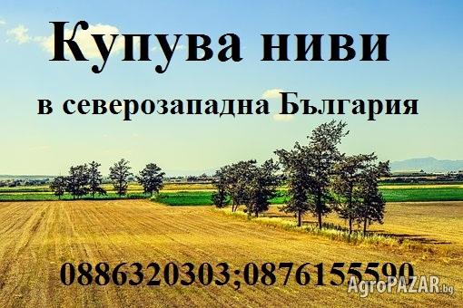 Купувам земеделска земя в следните области: Враца, Монт