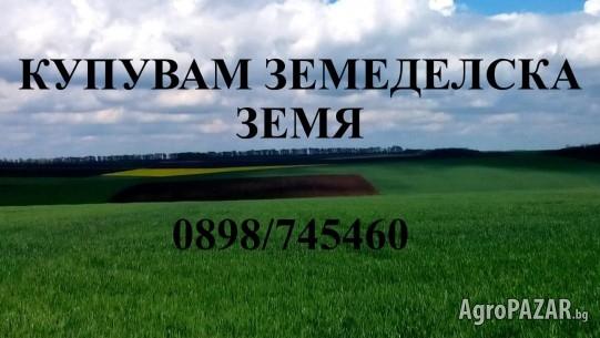 Купувам земеделска земя в община Исперих