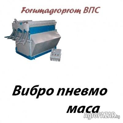 Вибро пневмо маса     модел ВПС-1, 5 (до 1, 5 т/ч)