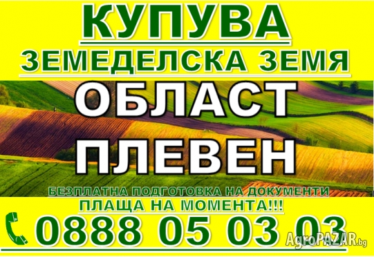 Купува Земедеслака Земя ниви Плевен, Ловеч, Летница