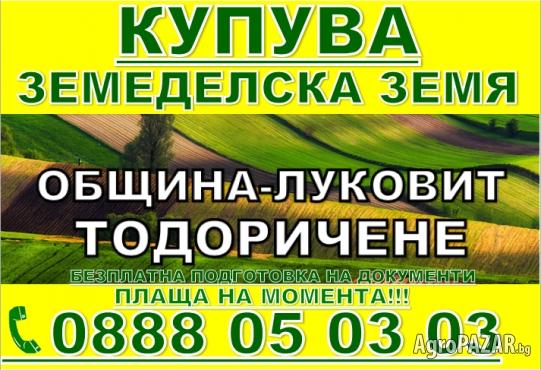 КУПУВА ЗЕМЕДЕЛСКА ЗЕМЯ ЛОВЕЧ, ПЛЕВЕН, ЛУКОВИТ