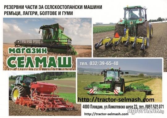 Резервни части за трактори и селскостопански машини.